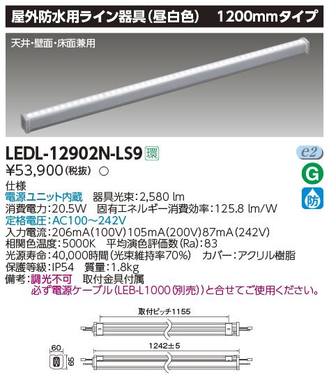 LEDL-12902N-LS9 東芝ライテック 施設照明 屋外防水用LEDライン器具 昼白色 1200mmタイプ