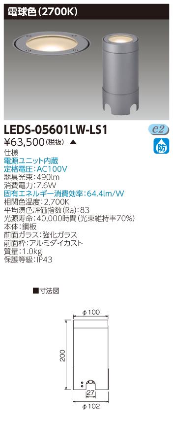 LEDS-05601LW-LS1 東芝ライテック 施設照明 屋外用照明器具 LED地中埋込投光器 電球色