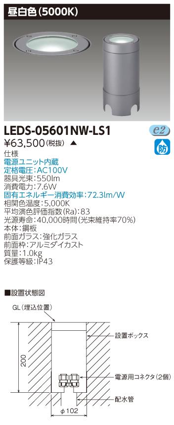 LEDS-05601NW-LS1 東芝ライテック 施設照明 屋外用照明器具 LED地中埋込投光器 昼白色