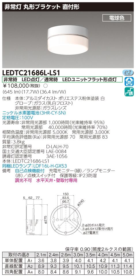 LEDTC21686L-LS1 東芝ライテック 施設照明 LED非常用照明器具 丸形ブラケット 直付形 FCL20タイプ 非調光 電球色 非常時30分間点灯