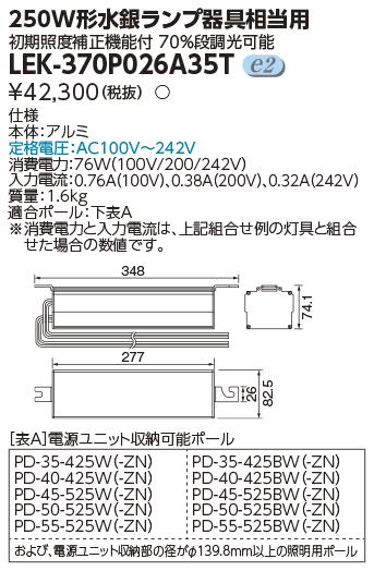 LEK-370P026A35T 東芝ライテック 施設照明用部材 250W形水銀ランプ器具相当用 電源ユニット 初期照度補正機能付 70%段調光可能 LEK-370P026A35T