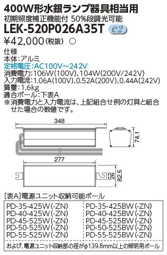 【8/25は店内全品ポイント3倍!】LEK-520P026A35T東芝ライテック 施設照明用部材 400W形水銀ランプ器具相当用 電源ユニット 初期照度補正機能付 50%段調光可能 LEK-520P026A35T