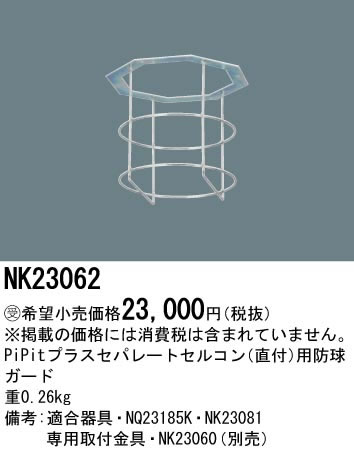 NK23062 パナソニック Panasonic 施設照明部材 PiPitセパレートセルコン(直付)用 防球ガード