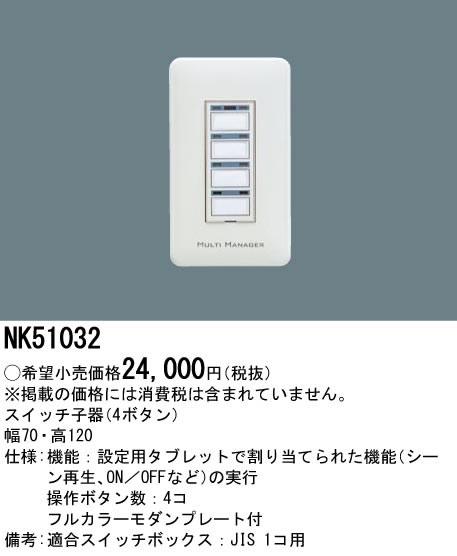NK51031 パナソニック Panasonic 施設照明部材 アレンジ調色LED照明【マルチ調光調色システム】 スイッチ子器(4ボタン) フルカラーモダンプレート付