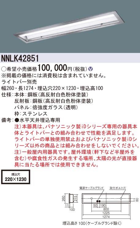NNLK42851 パナソニック Panasonic 施設照明 一体型LEDベースライト iDシリーズ 40形 埋込型 クリーンルーム向け ISOクラス6(多重気密) ステンレス製 本体のみ