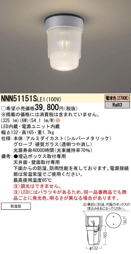 NNN51151SLE1 パナソニック Panasonic 施設照明 特殊環境用 レンジフード用LED照明器具 白熱灯60形器具相当 下方向タイプ 電球色 出力固定型 NNN51151SLE1