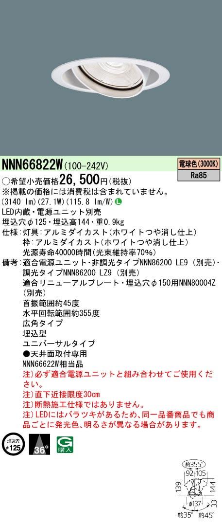 NNN66822W パナソニック Panasonic 施設照明 LEDユニバーサルダウンライト 電球色 ビーム角36度 広角タイプ HID70形1灯器具相当 LED350形