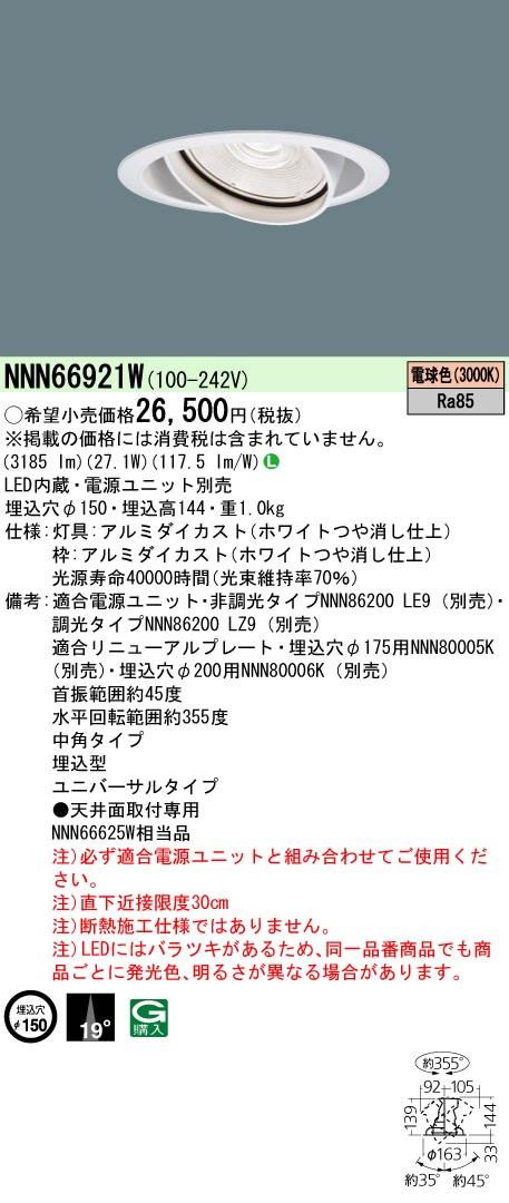 NNN66921W パナソニック Panasonic 施設照明 LEDユニバーサルダウンライト 電球色 ビーム角19度 中角タイプ HID70形1灯器具相当 LED350形