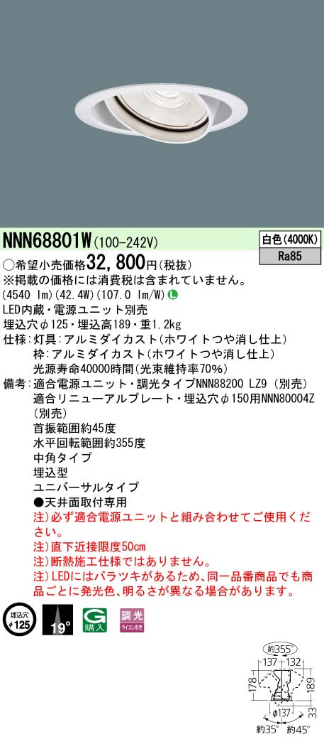 NNN68801W パナソニック Panasonic 施設照明 LEDユニバーサルダウンライト 白色 ビーム角19度 中角タイプ 調光タイプ HID70形1灯器具相当 LED550形