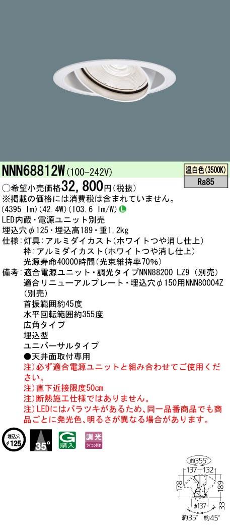 NNN68812W パナソニック Panasonic 施設照明 LEDユニバーサルダウンライト 温白色 ビーム角35度 広角タイプ 調光タイプ HID70形1灯器具相当 LED550形