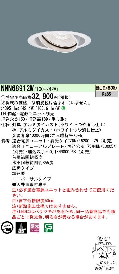 NNN68912W パナソニック Panasonic 施設照明 LEDユニバーサルダウンライト 温白色 ビーム角35度 広角タイプ 調光タイプ HID70形1灯器具相当 LED550形