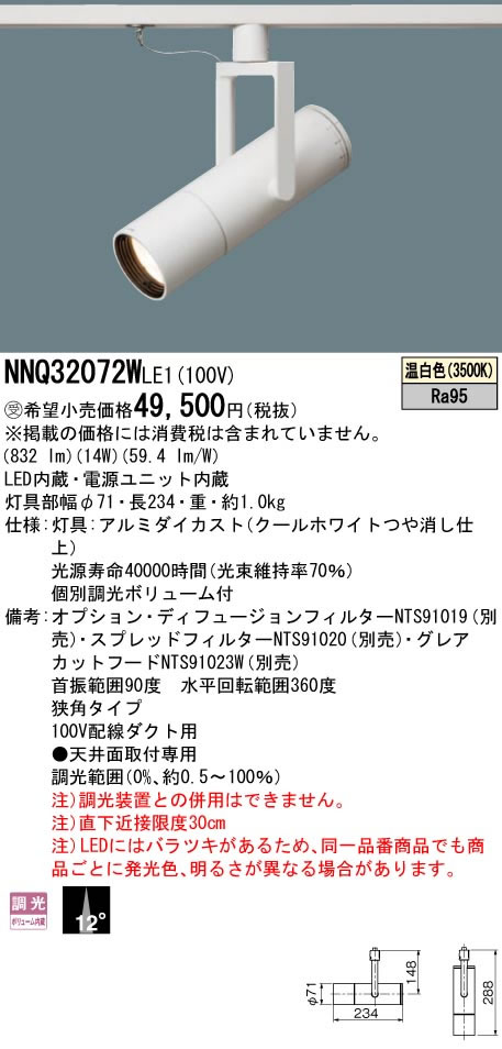 NNQ32072WLE1 パナソニック Panasonic 施設照明 美術館・博物館向け 個別調光機能付 LED高演色スポットライト 温白色 配線ダクト取付型 ビーム角12度 狭角 LED150形 12Vミニハロゲン電球75形1灯器具相当