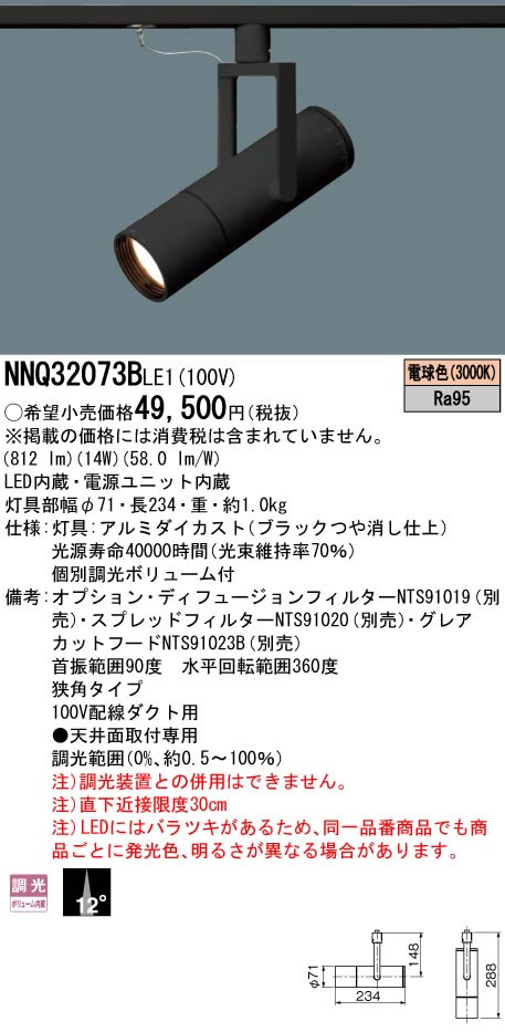 NNQ32073BLE1 パナソニック Panasonic 施設照明 美術館・博物館向け 個別調光機能付 LED高演色スポットライト 電球色 配線ダクト取付型 ビーム角12度 狭角 LED150形 12Vミニハロゲン電球75形1灯器具相当