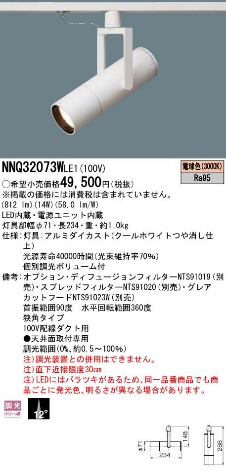 NNQ32073WLE1 パナソニック Panasonic 施設照明 美術館・博物館向け 個別調光機能付 LED高演色スポットライト 電球色 配線ダクト取付型 ビーム角12度 狭角 LED150形 12Vミニハロゲン電球75形1灯器具相当