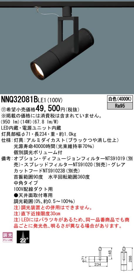 NNQ32081BLE1 パナソニック Panasonic 施設照明 美術館・博物館向け 個別調光機能付 LED高演色スポットライト 白色 配線ダクト取付型 ビーム角22度 中角 LED150形 12Vミニハロゲン電球75形1灯器具相当
