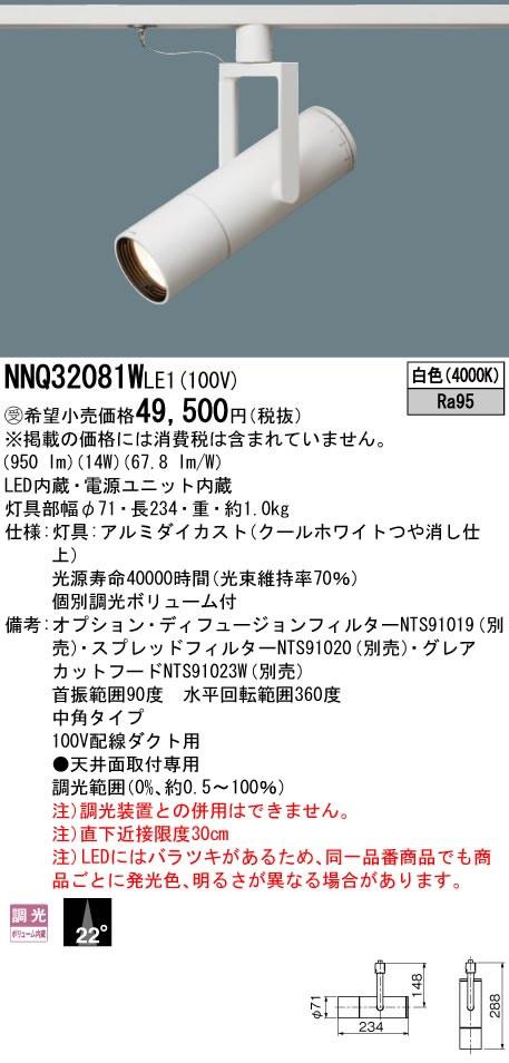NNQ32081WLE1 パナソニック Panasonic 施設照明 美術館・博物館向け 個別調光機能付 LED高演色スポットライト 白色 配線ダクト取付型 ビーム角22度 中角 LED150形 12Vミニハロゲン電球75形1灯器具相当