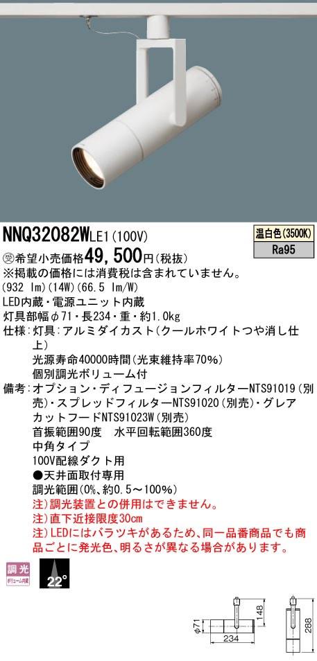 NNQ32082WLE1 パナソニック Panasonic 施設照明 美術館・博物館向け 個別調光機能付 LED高演色スポットライト 温白色 配線ダクト取付型 ビーム角22度 中角 LED150形 12Vミニハロゲン電球75形1灯器具相当