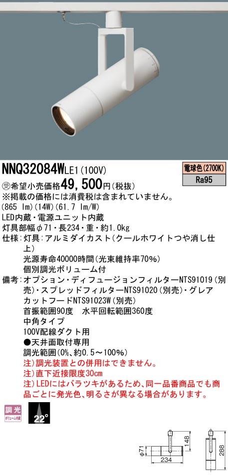 NNQ32084WLE1 パナソニック Panasonic 施設照明 美術館・博物館向け 個別調光機能付 LED高演色スポットライト 電球色 配線ダクト取付型 ビーム角22度 中角 LED150形 12Vミニハロゲン電球75形1灯器具相当