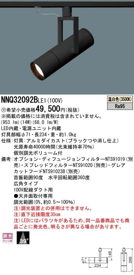 NNQ32092BLE1 パナソニック Panasonic 施設照明 美術館・博物館向け 個別調光機能付 LED高演色スポットライト 温白色 配線ダクト取付型 ビーム角39度 広角 LED150形 12Vミニハロゲン電球75形1灯器具相当