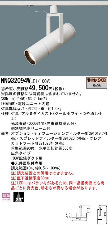 NNQ32094WLE1 パナソニック Panasonic 施設照明 美術館・博物館向け 個別調光機能付 LED高演色スポットライト 電球色 配線ダクト取付型 ビーム角39度 広角 LED150形 12Vミニハロゲン電球75形1灯器具相当