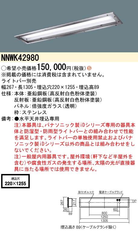NNWK42980 パナソニック Panasonic 施設照明 一体型LEDベースライト iDシリーズ 40形 埋込型 クリーンルーム向け ISOクラス5(高気密) ステンレス製 防噴流 本体のみ