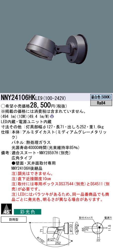 NNY24106HKLE9 パナソニック Panasonic 施設照明 LEDスポットライト 昼白色 彩光色 ビーム角45度 広角タイプ 防雨型 パネル付型 100形 110Vダイクール電球130形1灯器具相当
