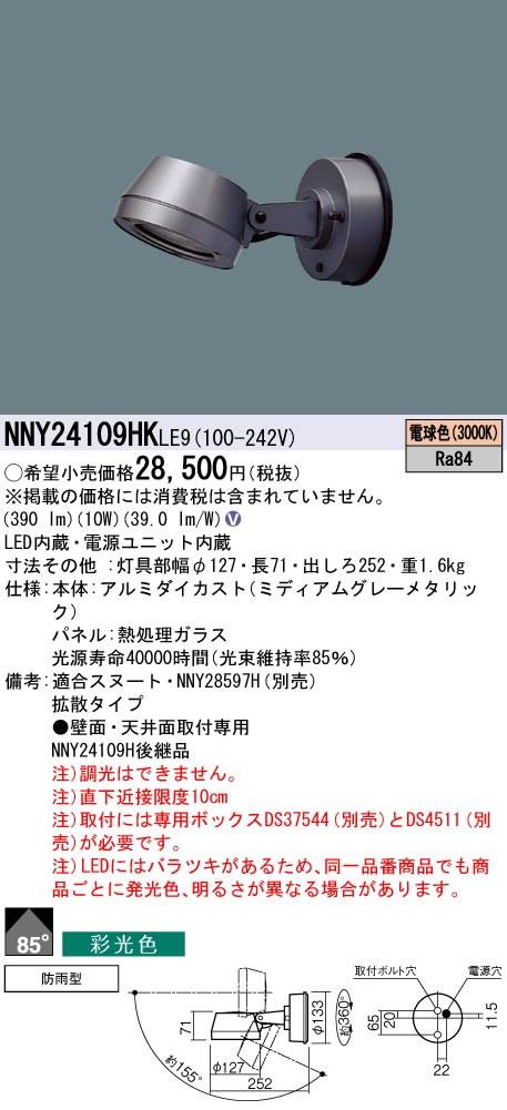 NNY24109HKLE9 パナソニック Panasonic 施設照明 LEDスポットライト 電球色 彩光色 ビーム角85度 拡散タイプ 防雨型 パネル付型 100形 110Vダイクール電球130形1灯器具相当