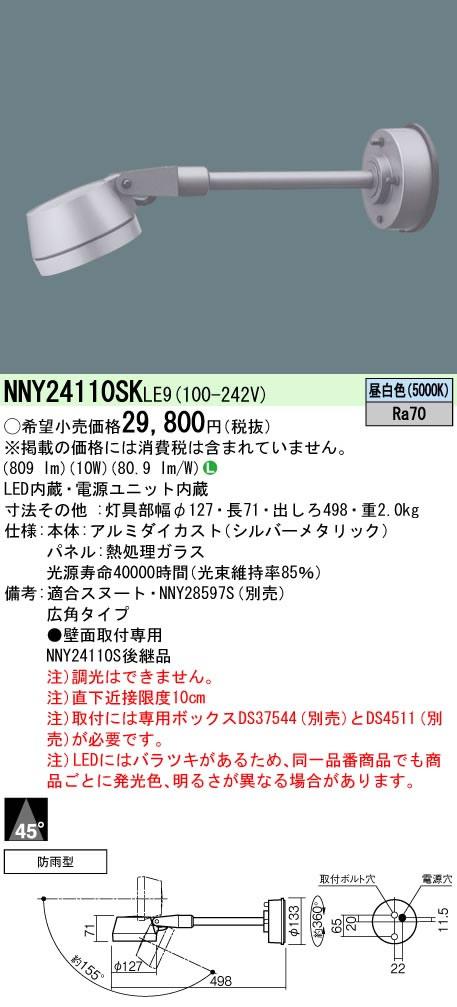 NNY24110SKLE9 パナソニック Panasonic 施設照明 LEDスポットライト 昼白色 ビーム角45度 広角タイプ 防雨型 アーム付タイプ/パネル付型 100形 110Vダイクール電球130形1灯器具相当