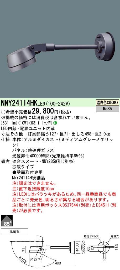 NNY24114HKLE9 パナソニック Panasonic 施設照明 LEDスポットライト 温白色 ビーム角85度 拡散タイプ 防雨型 アーム付タイプ/パネル付型 100形 110Vダイクール電球130形1灯器具相当