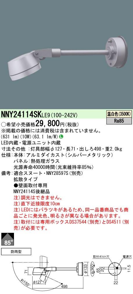 NNY24114SKLE9 パナソニック Panasonic 施設照明 LEDスポットライト 温白色 ビーム角85度 拡散タイプ 防雨型 アーム付タイプ/パネル付型 100形 110Vダイクール電球130形1灯器具相当
