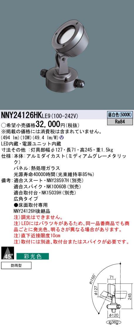 NNY24126HKLE9 パナソニック Panasonic 施設照明 LEDスポットライト 昼白色 彩光色 ビーム角45度 広角タイプ 防雨型 パネル付型 100形 110Vダイクール電球130形1灯器具相当