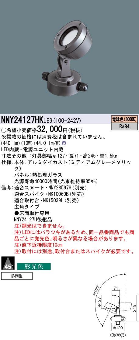 NNY24127HKLE9 パナソニック Panasonic 施設照明 LEDスポットライト 電球色 彩光色 ビーム角45度 広角タイプ 防雨型 パネル付型 100形 110Vダイクール電球130形1灯器具相当