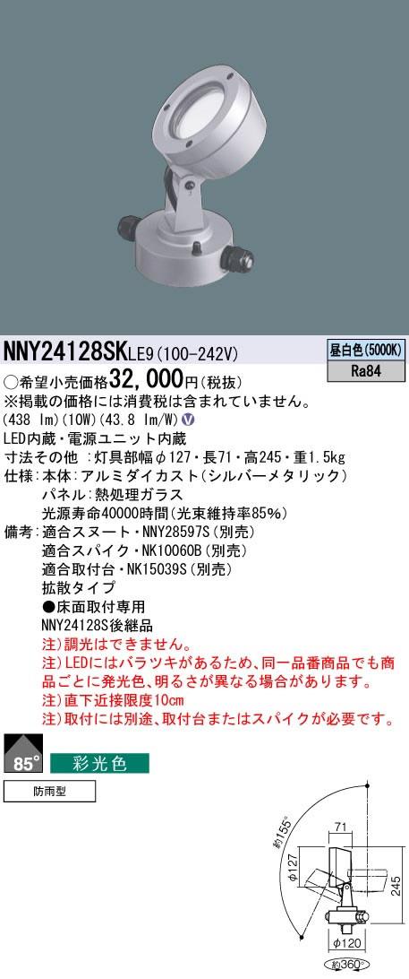 NNY24128SKLE9 パナソニック Panasonic 施設照明 LEDスポットライト 昼白色 彩光色 ビーム角85度 拡散タイプ 防雨型 パネル付型 100形 110Vダイクール電球130形1灯器具相当