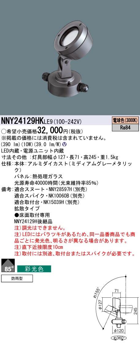 NNY24129HKLE9 パナソニック Panasonic 施設照明 LEDスポットライト 電球色 彩光色 ビーム角85度 拡散タイプ 防雨型 パネル付型 100形 110Vダイクール電球130形1灯器具相当