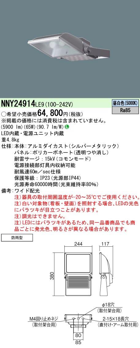 NNY24914LE9 パナソニック Panasonic 施設照明 屋外スポーツ照明 LED投光器 昼白色 ポール取付型 ワイド配光 防雨型 パネル付型 CDM-TD150形1灯器具相当/CDM-TD70形1灯器具相当 NNY24914LE9