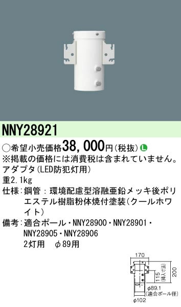 NNY28921 パナソニック Panasonic 施設照明部材 防犯灯用オプション ポールヘッド用アーム 塗装済・2灯用
