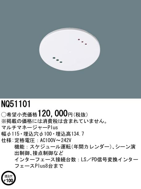 NQ51101 パナソニック Panasonic 施設照明部材 アレンジ調色LED照明【マルチ調光調色システム】 専用コントローラ マルチマネージャーPlus