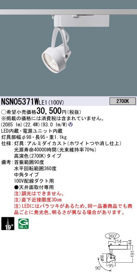 NSN05371WLE1 パナソニック Panasonic 施設照明 LEDスポットライト 電球色 配線ダクト取付型 高演色 ビーム角19度 中角タイプ HID35形1灯器具相当 LED250形