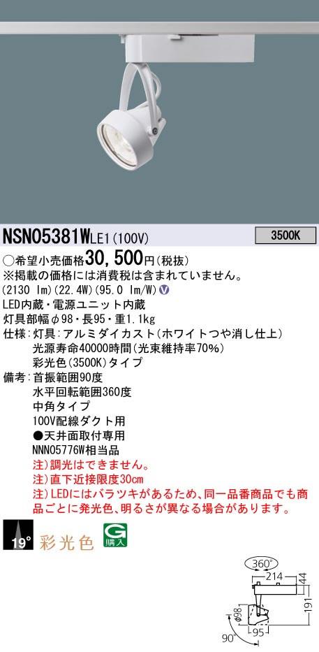 NSN05381WLE1 パナソニック Panasonic 施設照明 LEDスポットライト 温白色 配線ダクト取付型 彩光色 ビーム角19度 中角タイプ HID35形1灯器具相当 LED250形