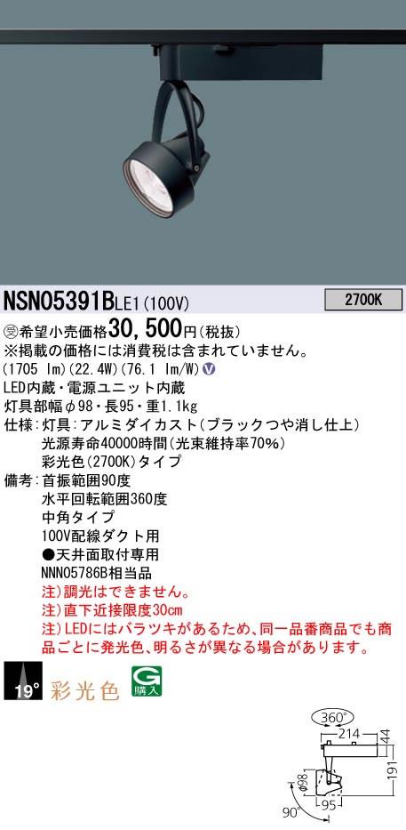 NSN05391BLE1 パナソニック Panasonic 施設照明 LEDスポットライト 電球色 配線ダクト取付型 彩光色 ビーム角19度 中角タイプ HID35形1灯器具相当 LED250形