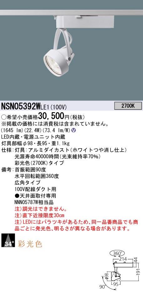 NSN05392WLE1 パナソニック Panasonic 施設照明 LEDスポットライト 電球色 配線ダクト取付型 彩光色 ビーム角34度 広角タイプ HID35形1灯器具相当 LED250形