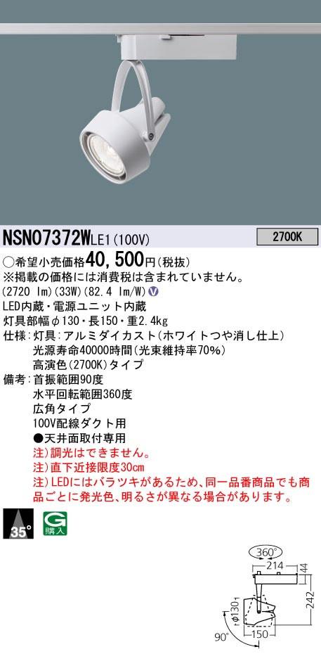 NSN07372WLE1 パナソニック Panasonic 施設照明 LEDスポットライト 電球色 配線ダクト取付型 高演色 ビーム角35度 広角タイプ HID70形1灯器具相当 LED400形