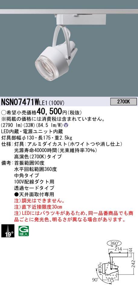 NSN07471WLE1 パナソニック Panasonic 施設照明 LEDスポットライト 電球色 配線ダクト取付型 高演色 透過セードタイプ ビーム角19度 中角タイプ HID70形1灯器具相当 LED400形