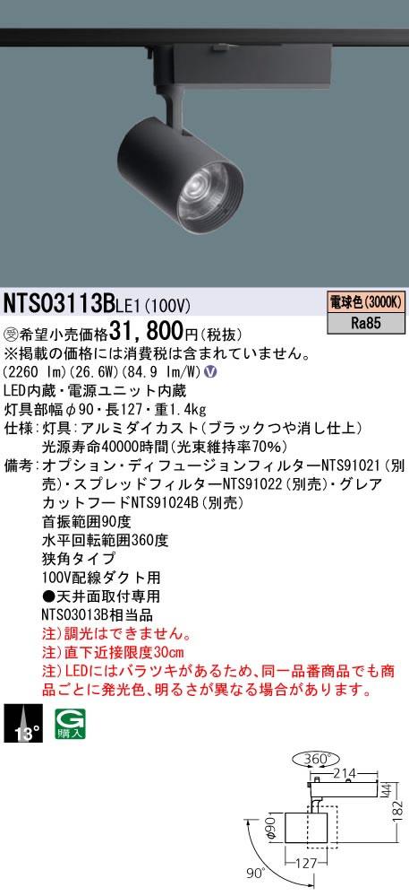 NTS03113BLE1 パナソニック Panasonic 施設照明 LEDスポットライト 電球色 配線ダクト取付型 ビーム角13度 狭角タイプ HID70形1灯器具相当 LED350形