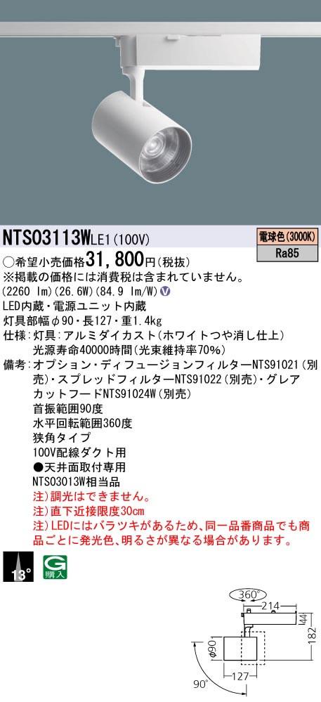 NTS03113WLE1 パナソニック Panasonic 施設照明 LEDスポットライト 電球色 配線ダクト取付型 ビーム角13度 狭角タイプ HID70形1灯器具相当 LED350形