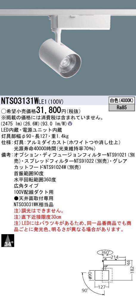 NTS03131WLE1 パナソニック Panasonic 施設照明 LEDスポットライト 白色 配線ダクト取付型 ビーム角34度 広角タイプ HID70形1灯器具相当 LED350形