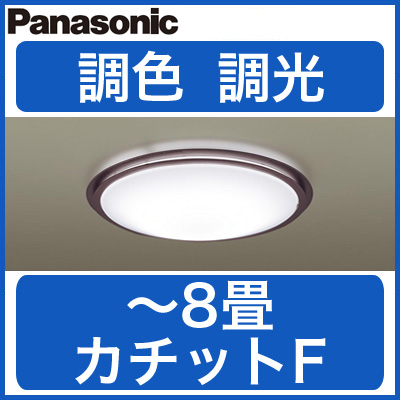 LGBZ1502K パナソニック Panasonic 照明器具 LEDシーリングライト 調光・調色タイプ 【~8畳】