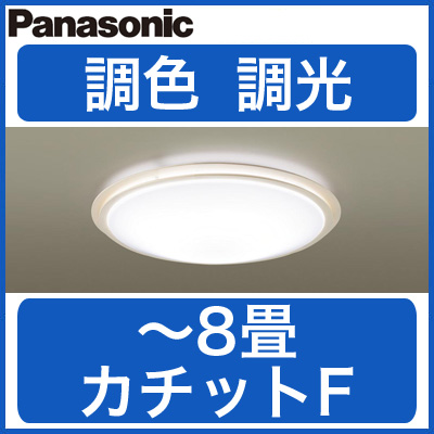 LGBZ1503K パナソニック Panasonic 照明器具 LEDシーリングライト 調光・調色タイプ 【~8畳】