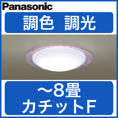 LGBZ1505K パナソニック Panasonic 照明器具 LEDシーリングライト 調光・調色タイプ 【~8畳】