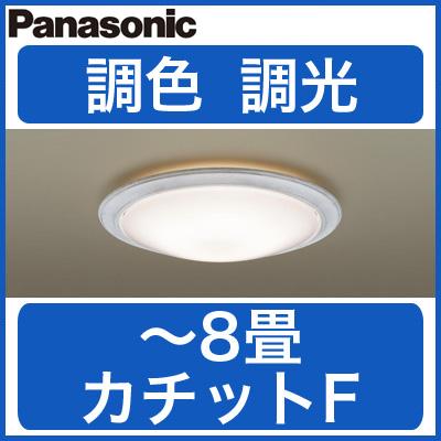 LGBZ1508K パナソニック Panasonic 照明器具 LEDシーリングライト 調光・調色タイプ 【~8畳】